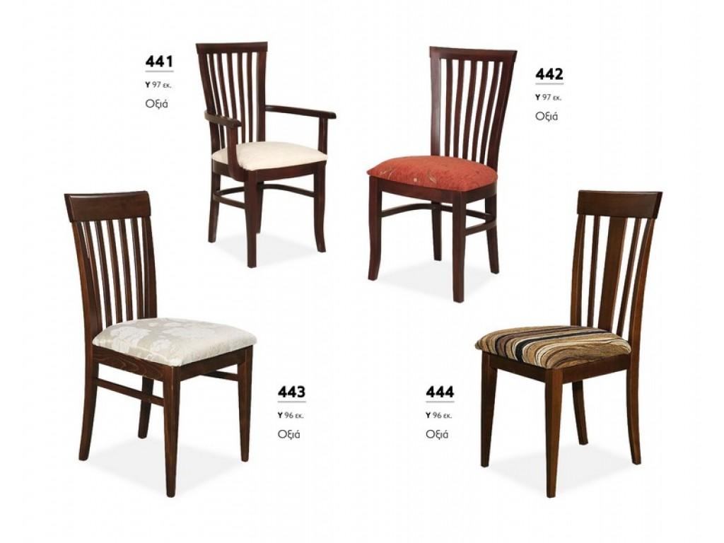 a68931dfc5a Ξύλινες Καρέκλες Τραπεζαρίας 441-442-443-444 Χαμηλές Τιμές Χαμηλή Τιμή  Προσφορά Προσφορές