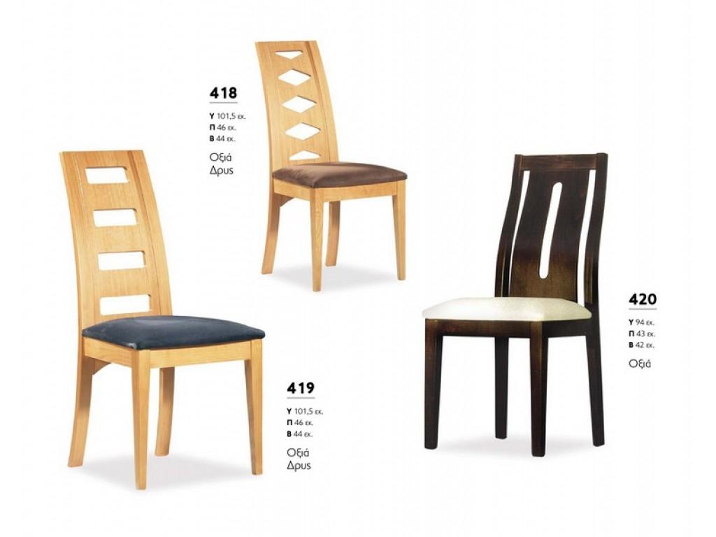 4a8001e53c6 Ξύλινες Καρέκλες Τραπεζαρίας 418-419-420 Χαμηλές Τιμές Χαμηλή Τιμή Προσφορά  Προσφορές Τραπεζαρίας